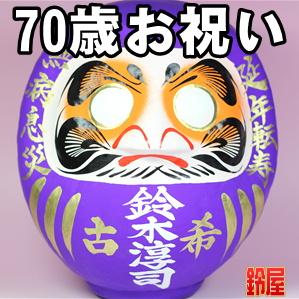 誕生 日 歳 70