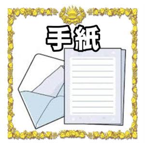 お祝いの手紙について