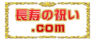 長寿の祝い.com